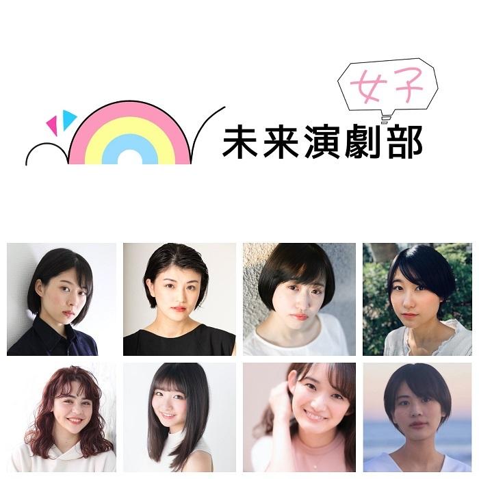 (上段左から)秋葉七海、紗也歌、國嶌りょう、森亜沙奈 (下段左から)クラウディア花怜、倉沢しえり、高尾美有、元松あかね