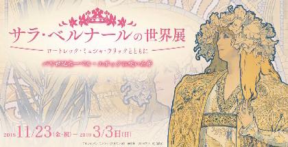 堺 アルフォンス・ミュシャ館で『サラ・ベルナールの世界展 ―ロートレック・ミュシャ・ラリックとともに―』