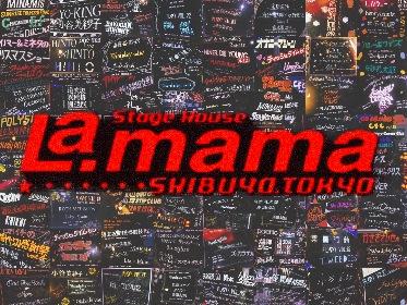 La.mama、公式YouTubeチャンネルを開設 イエモンらゆかりのあるアーティストたちの過去の映像を公開