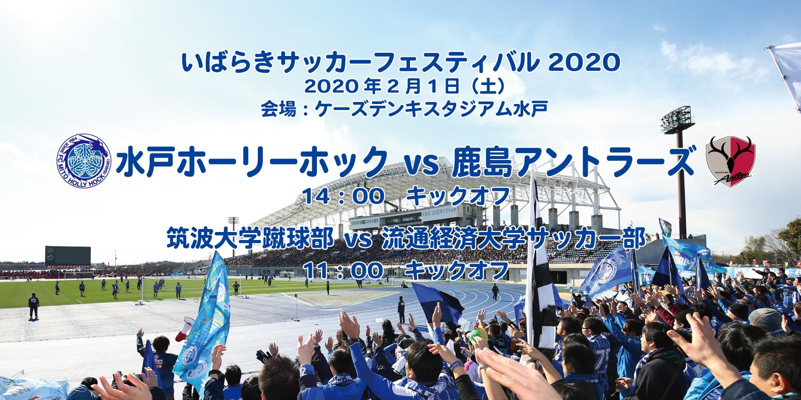 『いばらきサッカーフェスティバル2020』は2月1日(土)、ケーズデンキスタジアム水戸(茨城県)で開催される
