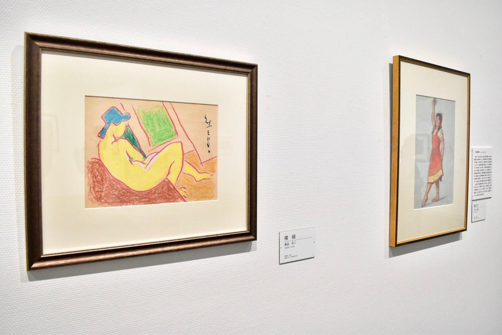 左:熊谷守一 《裸婦》制作年不明 右奥:石井柏亭 《踊り子》1950年