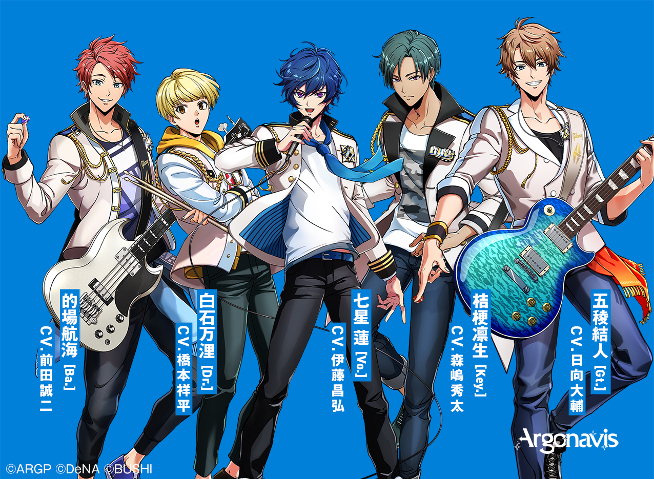 Argonavis(アルゴナビス)  (C)ARGONAVIS project. (C)DeNA Co., Ltd. All rights reserved. (C)bushiroad All Rights Reserved.