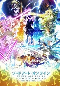 アニメ『SAO アリシゼーション War of Underworld』2ndクール放送情報ついに公開! 特番&総集編も放送決定