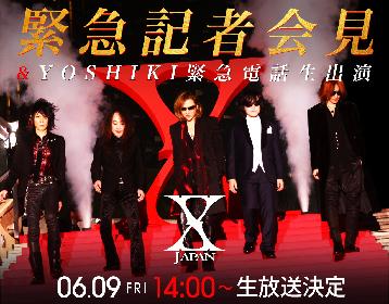 X JAPAN 6月9日に緊急記者会見、YOSHIKIはLAから電話で生出演