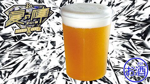 ドデカの1リットルビール「『1L』EXTREME!BEER」(税込1,300円)