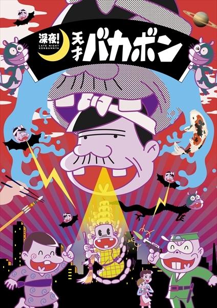 TVアニメ『深夜!天才バカボン』メインビジュアル (C)赤塚不二夫/深夜!天才バカボン製作委員会