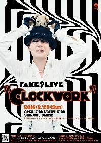 "Pay money To my PainのPABLO&ZAXもサポートで参加!FAKE?、来年2/28に新宿BLAZEにてライヴ企画""Clockwork""開催決定!"