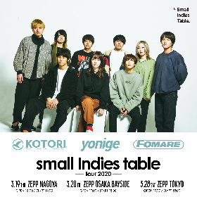 『small indies table tour 2020』開催決定 yonige、KOTORI、FOMAREの出演も発表に