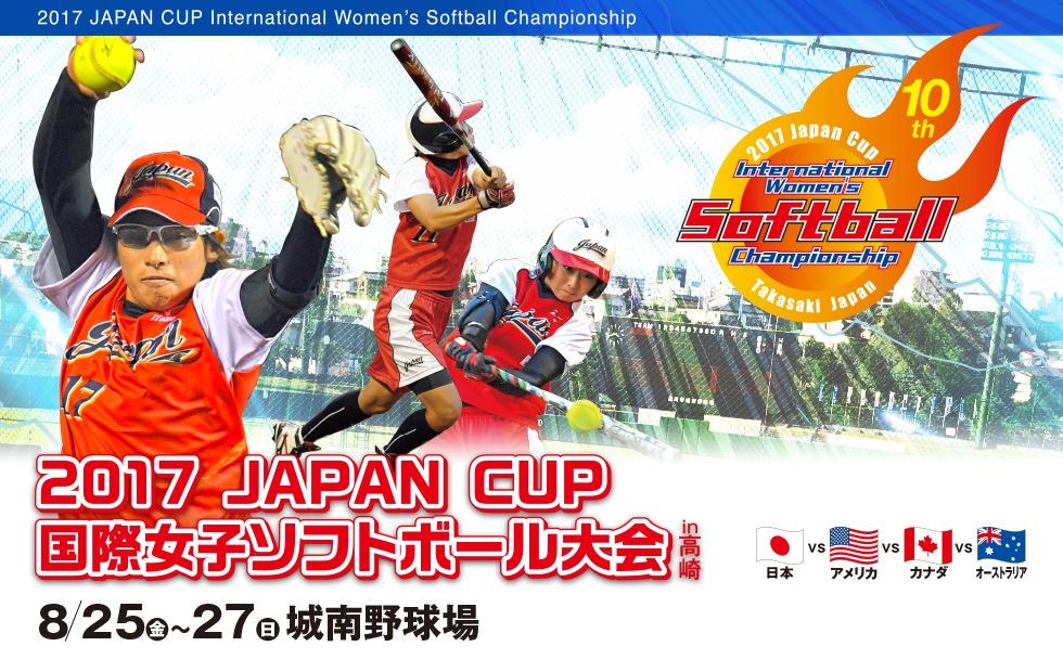 世界のトップ4が集う注目の女子ソフトボール大会は必見だ