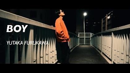 フルカワユタカ、2021年初の配信シングル「BOY」をリリース&MV公開