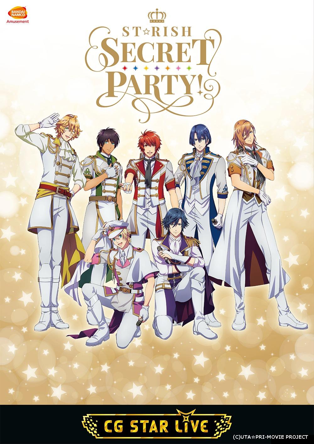 『ST☆RISH SECRET PARTY!』ビジュアル (C)UTA☆PRI-MOVIE PROJECT