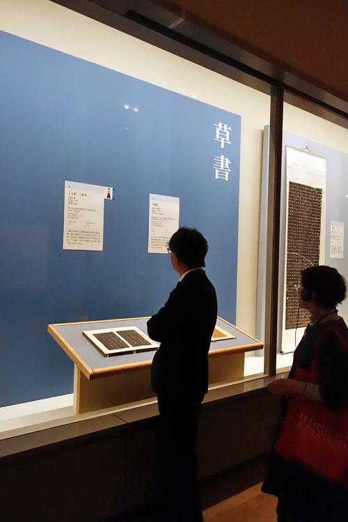王羲之筆《十七帖―上野本―》東晋時代・4世紀 京都国立博物館蔵