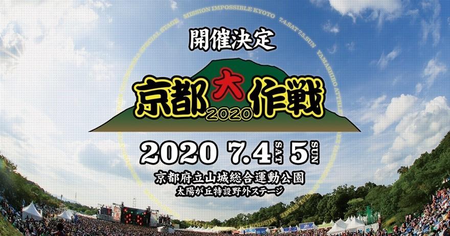 『京都大作戦2020』
