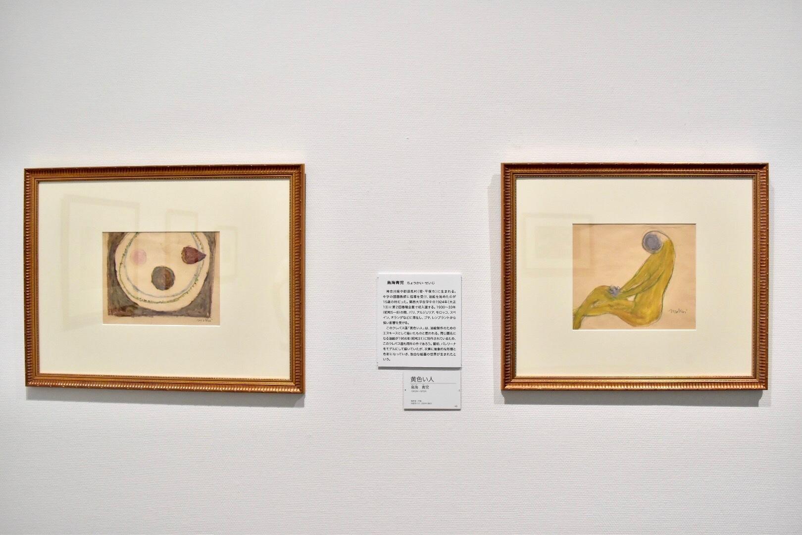 左:鳥海青児 《皿といちじく》制作年不明 右:鳥海青児 《黄色い人》制作年不明