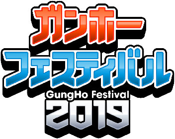 『ガンホーフェスティバル2019』全国ツアー順次開催中!次回は広島にて開催