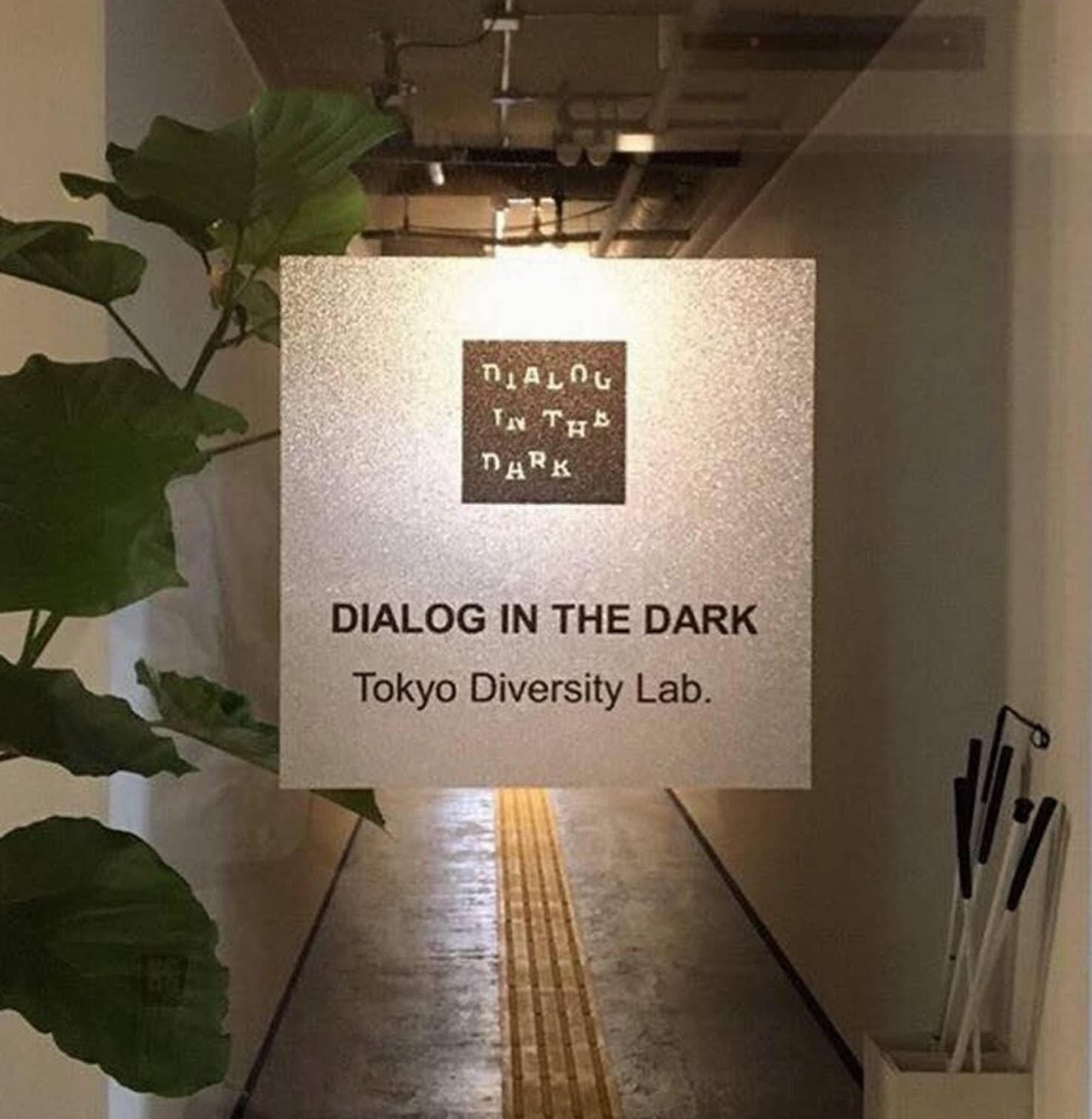 ダイアログ・イン・ザ・ダーク Tokyo Diversity Lab.