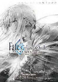 『劇場版 Fate/Grand Order -神聖円卓領域キャメロット-』PVを解禁 円卓の騎士・ベディヴィエール(宮野真守)が荒野をさまよう