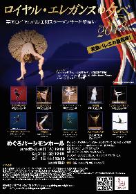 英国ロイヤルバレエの至高の魅惑を豪華出演者が披露!「ロイヤル・エレガンスの夕べ2018」まもなく開幕