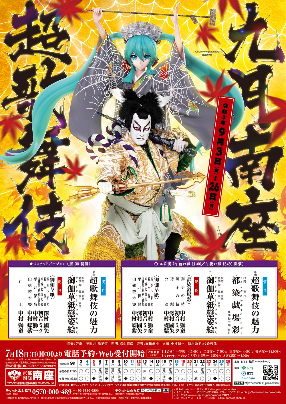 『九月南座超歌舞伎』