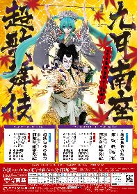 『九月南座超歌舞伎』2年ぶりに南座で開催、初音ミクの悪役初挑戦に中村獅童「初めてとは思えない完成度」と太鼓判