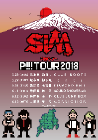 SiMがエリア別ツアーを東海、東北、中国、関西地区で開催