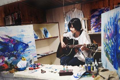 湯木慧が真っ白な「心象風景」と「現実世界」とを行き来し原点回帰を歌う新曲「碧に染めてゆくだけ」MV公開