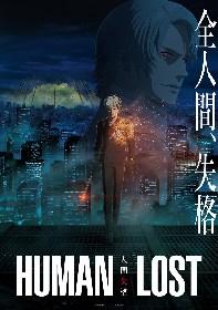 『HUMAN LOST 人間失格』本編冒頭7分映像が先行配信開始!GDP世界第1位・年金1億円支給の昭和111年・日本とは?