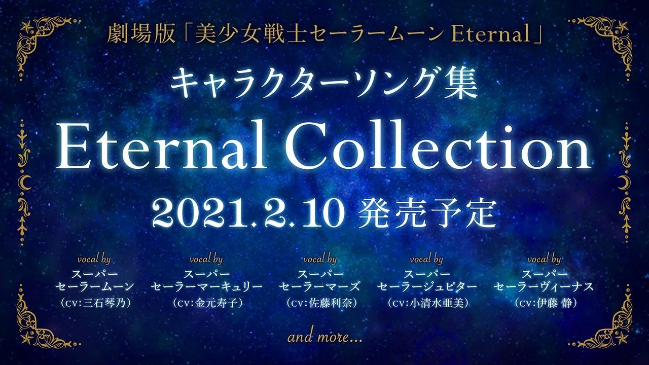 劇場版「美少女戦士セーラームーンEternal」 キャラクターソング集 Eternal Collection 告知
