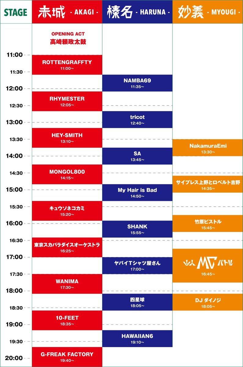 山人音楽祭2016 タイムテーブル