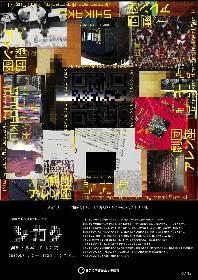 劇団アレン座が第五回本公演『シカク』 5名の追加出演者が発表