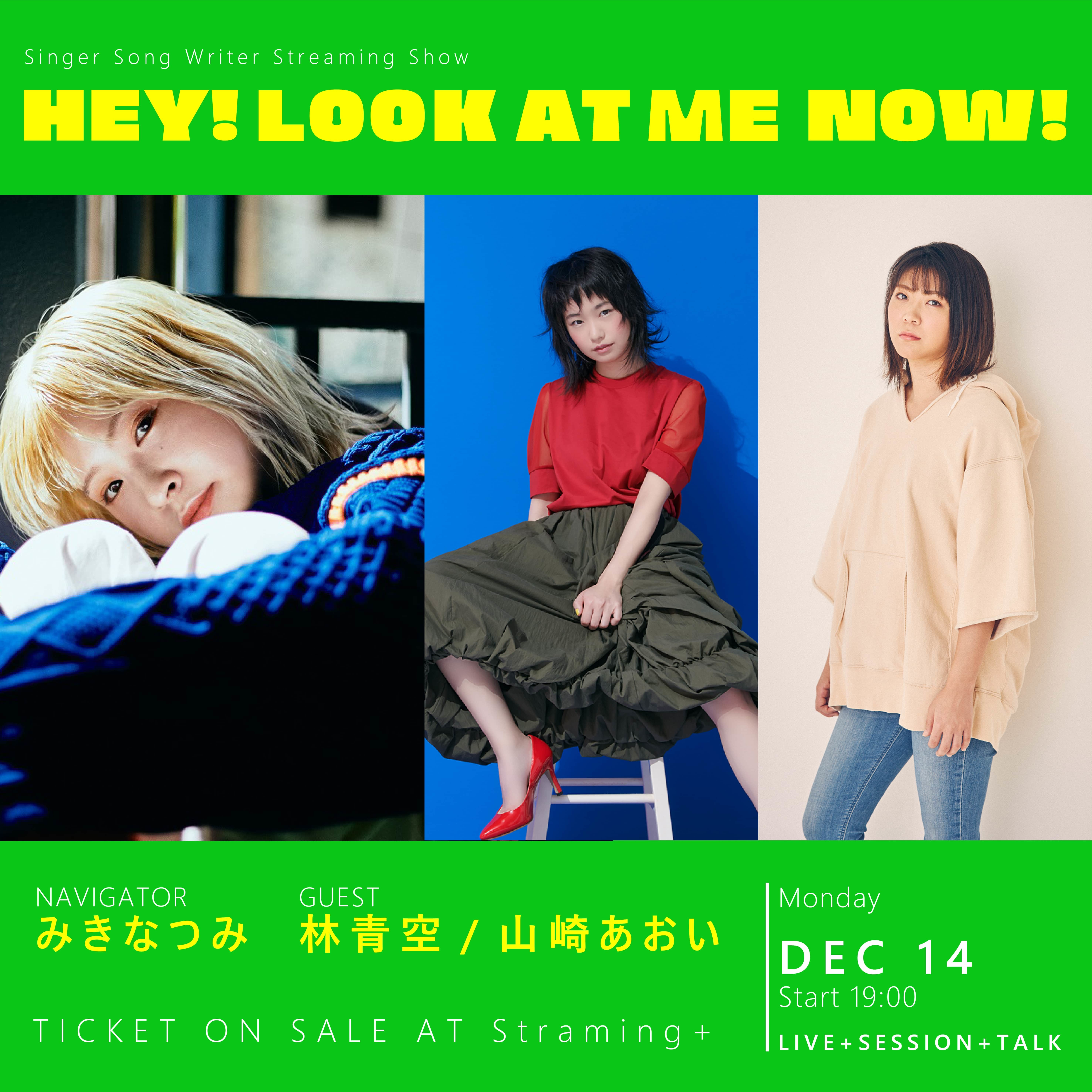 『HEY!LOOK AT ME NOW! Vol.2』フライヤー