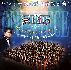 『ワンピース』公式オーケストラコンサート ゲストボーカルに、きただにひろし、大槻マキ、野々村彩乃が決定