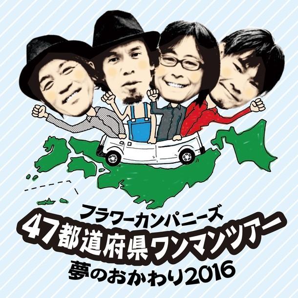 「フラワーカンパニーズ 47都道府県ワンマンツアー『夢のおかわり2016』」ビジュアル
