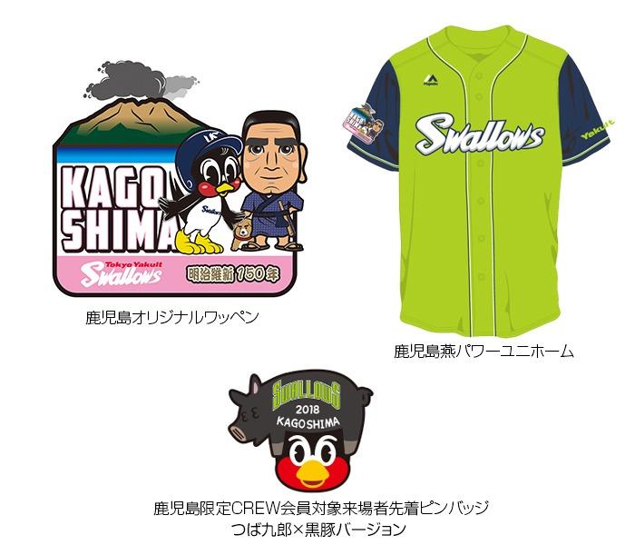 鹿児島は桜島と西郷隆盛をあしらったワッペン。ピンバッジでは鹿児島特産の黒豚がつば九郎に乗っかった!