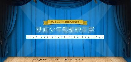 新人クリエイターを発掘せよ!第3回 映画少年短編映画祭 Aブロック作品