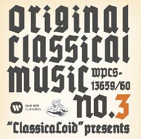 『クラシカロイド』クラシック集 第3弾の収録曲とジャケット公開、ボーナスディスクに、フルヴェン・バイロイトの第九