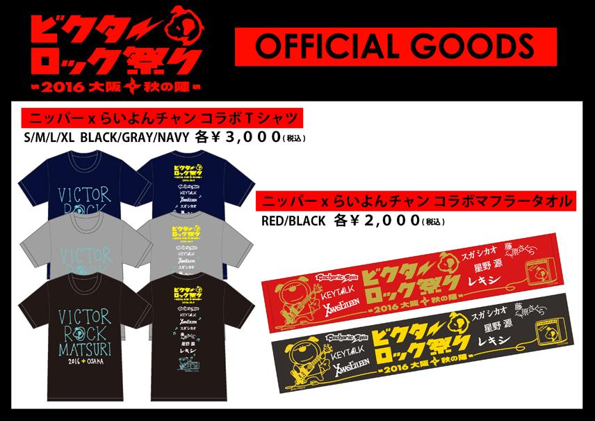 『ビクターロック祭り×MBS音祭~2016大阪・秋の陣~supported by uP!!!』グッズ