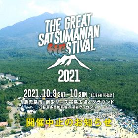 『THE GREAT SATSUMANIAN HESTIVAL 2021』開催中止を発表