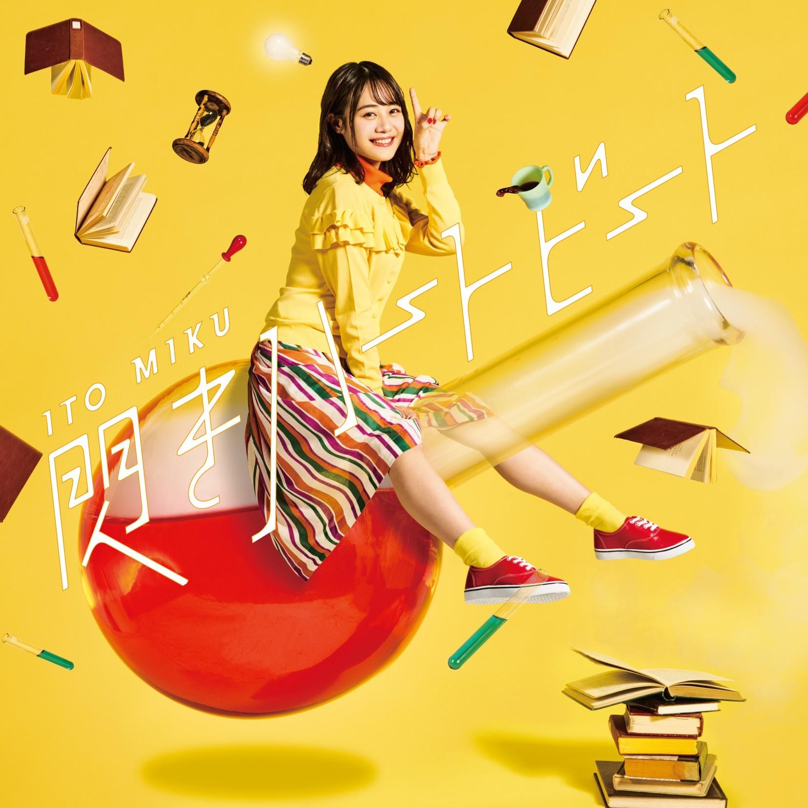 伊藤美来5thシングル「閃きハートビート」【DVD付き限定盤】ジャケット
