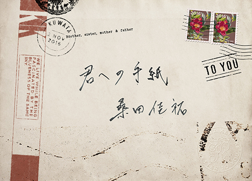 桑田佳祐「君への手紙」初回盤