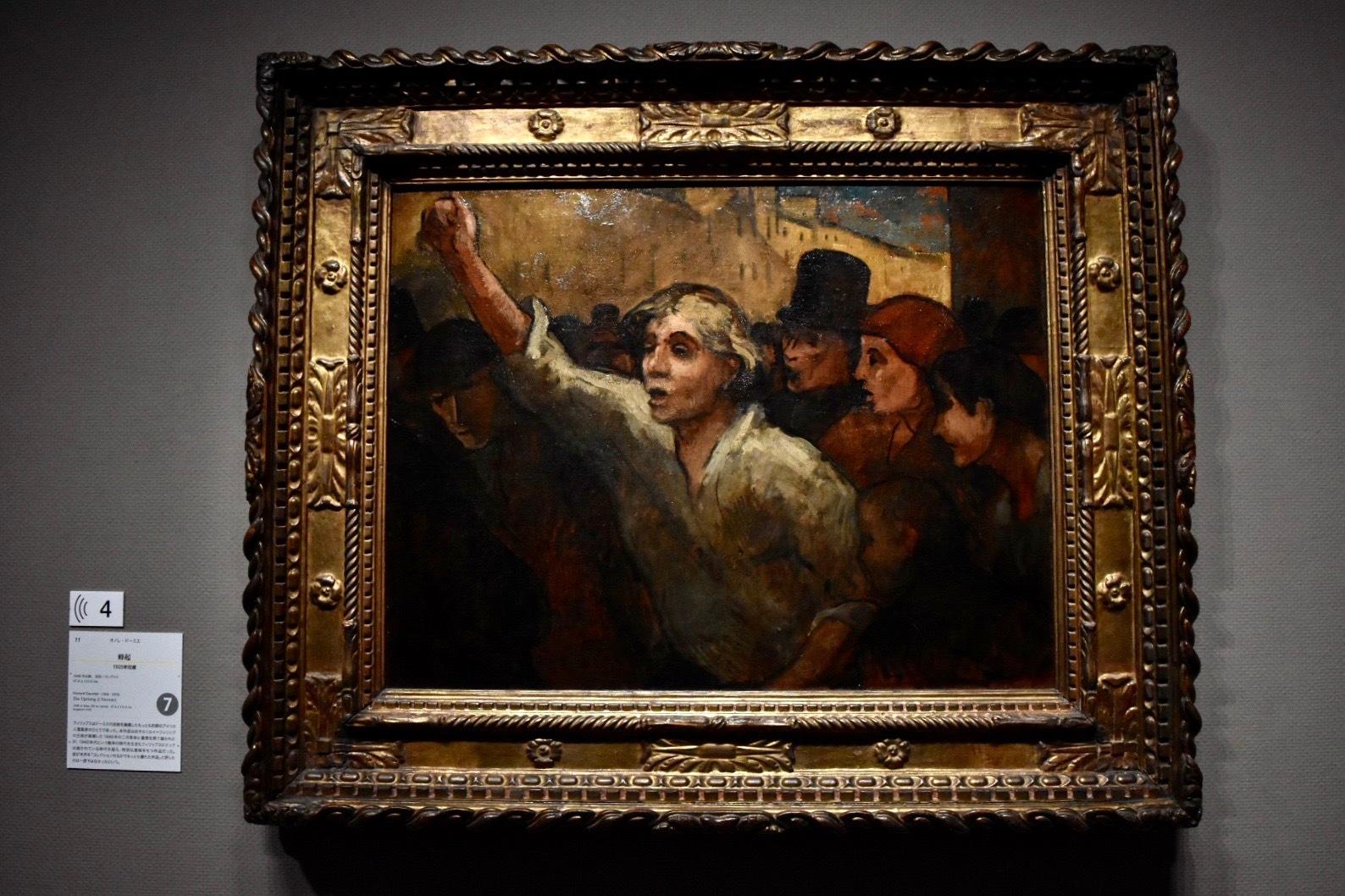 展示風景:オノレ・ドーミエ 《蜂起》 1848年以降