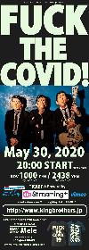 KING BROTHERS、初の有料配信ライブ『FUCK THE COVID!』を難波Meleより配信決定
