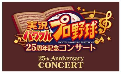 『パワプロ』の25周年記念コンサートが12月開催! 歴代の名曲が蘇る