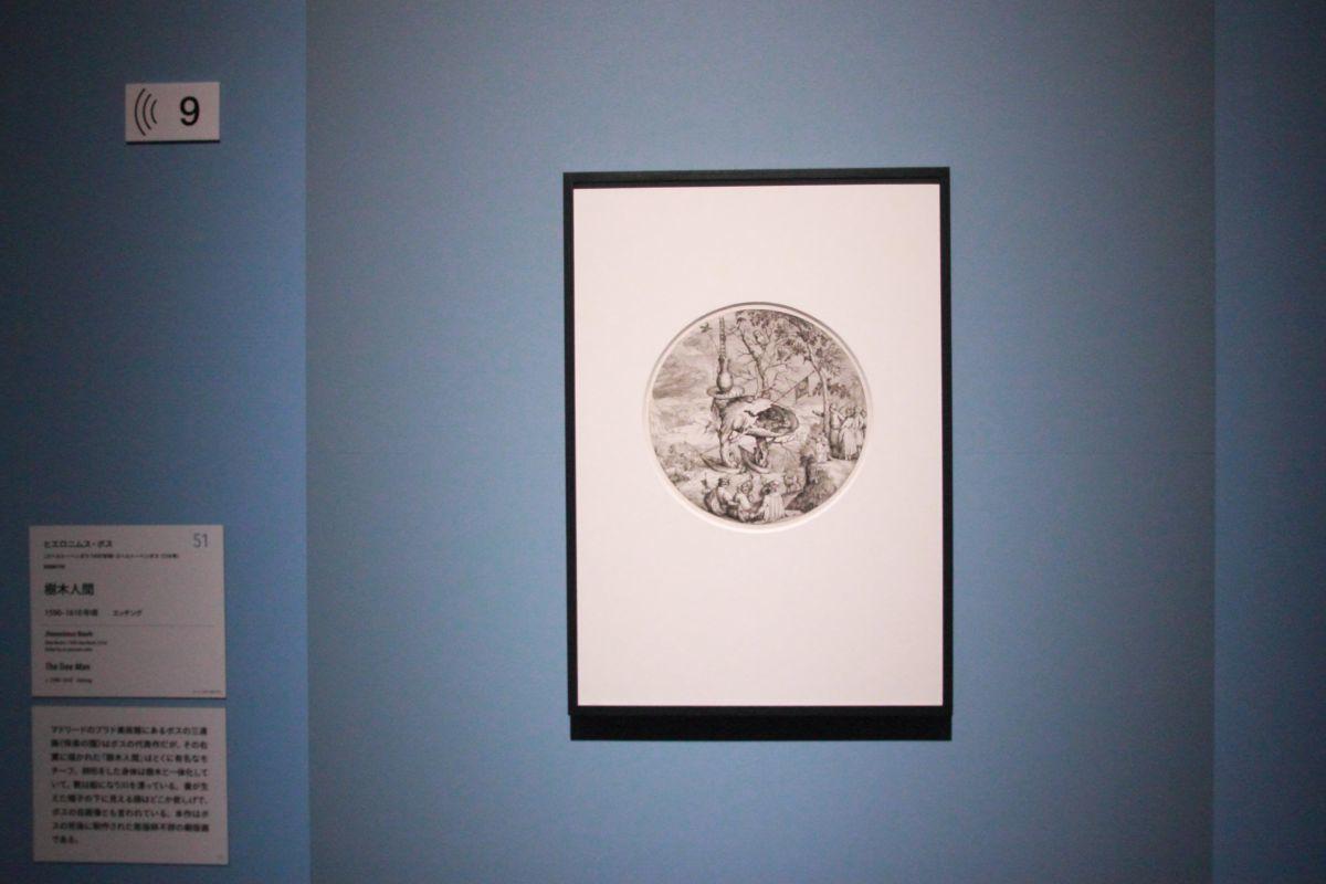 ヒエロニムス・ボス、彫版師不詳《樹木人間》1590-1610年頃、エッチング
