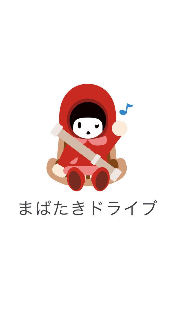 YUKI 「まばたきドライブ」ビジュアル