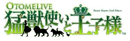 『オトメライブ 猛獣使いと王子様』 キャスト情報・チケット情報解禁 白河優菜・丹野延一らが出演