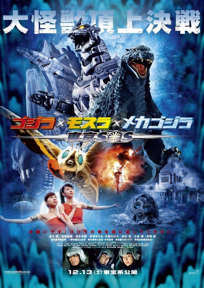 『ゴジラ×モスラ×メカゴジラ 東京 SOS』 (2003) ※ゴジラスーツ (c)2003 TOHO PICTURES,INC.