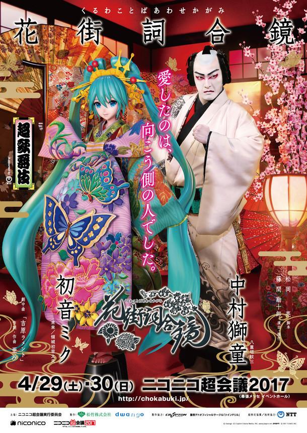「超歌舞伎『花街詞合鏡(くるわことばあわせかがみ)』」メインビジュアル