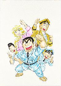 秋本治、天野喜孝、大河原邦男、高田明美の展覧会『ラフ∞絵』 3331 Arts Chiyodaで開催