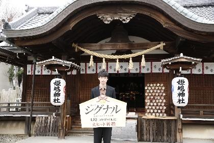 坂口健太郎、映画『劇場版シグナル』姫嶋神社で大ヒット祈願、有観客イベントにサプライズ登壇も